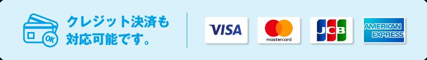 クレジットカード決済も対応可能です。VISA、MasterCard,JCB,AMERIKAN EXPRESS